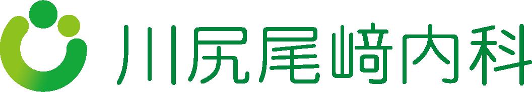 川尻尾﨑内科